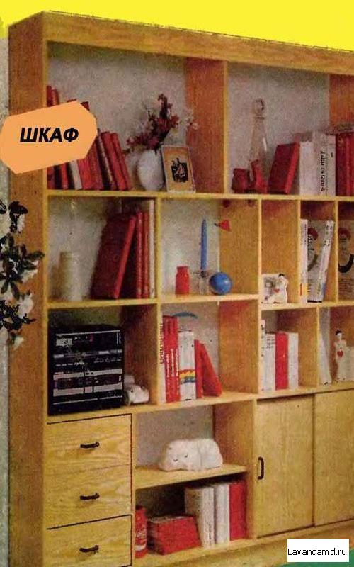 Шкаф стеллаж